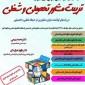 دوره آموزشی تربیت مشاور تحصیلی و شغلی در استان فارس - شیراز